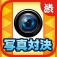 対決!フォトファイト!~自慢の写真で対決!カメラ撮影&バトルゲーム~