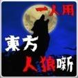 東方人狼噺 〜スペルカードで遊ぶ一人人狼〜