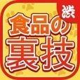 ちゃんぽんドッグ~料理のちょい足しレシピからゲテモノレシピ~