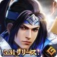 進撃三国志~爽快な放置RPG