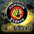 阪神タイガース 猛虎レクション ~野球・スポーツファンにおくる超美麗カードコレクションアプリ~