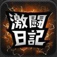 激闘!日記ランキングby mixi - 笑えるネタ日記や泣ける感動のストーリーに出会える!おもしろいテキストをまとめたランキングアプリの決定版!
