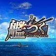 艦つく -Warship Craft-