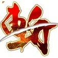 斬-Xan- 戦国闘檄・無双伝