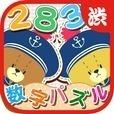 がんばれ!ルルロロの数字パズル~人気のカワイイ双子の計算脳トレゲーム~