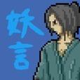 妖怪剣劇アクション 妖言 零之章