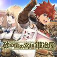 RPG 砂の国の宮廷鍛冶屋 -Trial