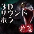 3Dサウンドホラーささやきアドベンチャー 鳴囁~メイジョウ~前篇