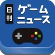 日刊ゲームニュース - ゲーム情報まとめ