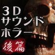 3Dサウンドホラーささやきアドベンチャー 鳴囁~メイジョウ~後篇