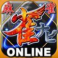 麻雀 雀ナビオンライン 無料版 - 対戦マージャンゲームで点数や役,ルールも覚えられる