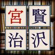 日本一面倒で手間のかかる小説の読み方