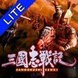 三國志戦記 LITE