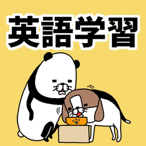パンダと犬の英単語パズル