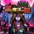黒魔法の館~悪魔合体育成