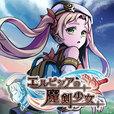RPG エルピシアの魔剣少女