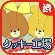 がんばれ!ルルロロのクッキー工場~人気アニメのかわいいアプリが登場~