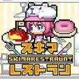 カジュアルレストランゲーム「スキマレストラン」