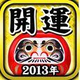 年運ランキング2013【激当たり鑑定】~果たしてあなたの運勢は!?~