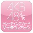 AKB48 トレーディングカード ゲーム&コレクション (公式)