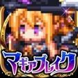 マギアブレイク【美少女タップバトルRPG】