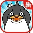 ペンギンみっけ~子供の脳トレに!暇つぶしに!気軽に遊べるカワイイ無料ゲームアプリ~