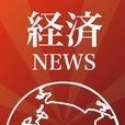 すごい経済ニュース