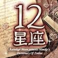 ムーンプリンセス妃弥子の12星座占い大辞典 2012