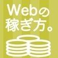 Webの稼ぎ方