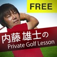 内藤雄士のPRIVATE GOLF LESSON 【無料版】
