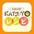 KATSUYOレシピ