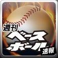 週刊ベースボール速報-野球速報