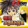 GetBackers-奪還屋-(漫画)全39巻 毎日30分読み放題!