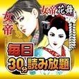 女帝&女帝花舞(漫画)全52巻 毎日30分読み放題!