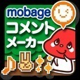Mobageコメントメーカー【非公式】