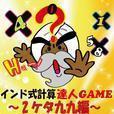 インド式計算 達人ゲームGAME!~2ケタ九九編~