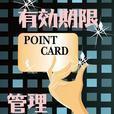 ポイントカード有効期限管理