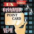 ポイントカード期限管理_DX