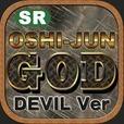 OSHI-JUN GOD デビルバージョン 〜神と悪魔どっちやねん〜