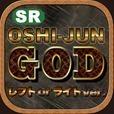 OSHI-JUN GOD レフトorライトver.