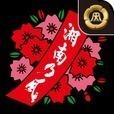 湘南乃風カレンダー