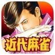 【近代麻雀】-人気麻雀マンガアプリ!-