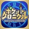 サクッと冒険RPG ポケットクロニクル