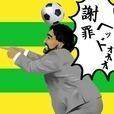 土下座ヘディング 〜土下ザック・ジャパン 南米サッカー編 ・謝罪するおじさんゲーム〜