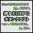 押すだけRPG ボタンクエスト2