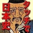 タッチで日本史 〜ゲームで学ぼう〜