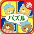 目覚ましパズル-がんばれ!ルルロロ-カワイイ知育パズルゲーム