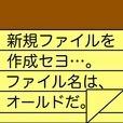 謎解きゲーム『メモ帳の謎 1st season』