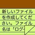 謎解きゲーム『メモ帳の謎 2nd season』