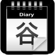 谷村俊の日記帳